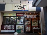 いしうす 瀬谷駅前店