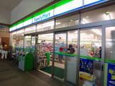 ファミリーマート 相鉄瀬谷駅店