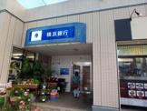 横浜銀行 瀬谷駅前店