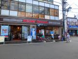 ミスタードーナツ 瀬谷駅前ショップ