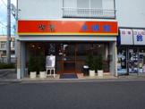 喫茶 水明館