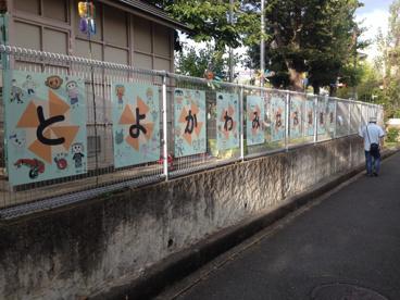 箕面市立とよかわみなみ幼稚園の画像3