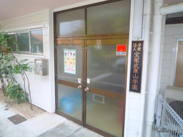宝塚武庫山幼稚園の画像2