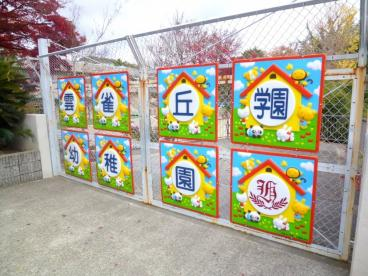 雲雀丘学園幼稚園の画像2