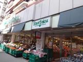 スーパー三徳 西早稲田店