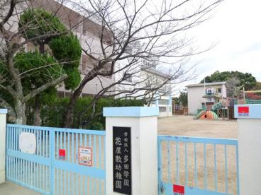 花屋敷幼稚園の画像1
