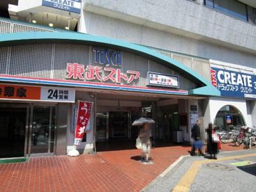 東武ストア 西新井店の画像1