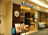 サンマルクカフェ新宿新南口店