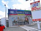 シルキードライ 富雄店