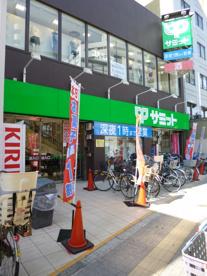 サミット(株) 笹塚店の画像1
