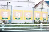 広島市役所 基町幼稚園