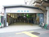 地下鉄今里筋線 鴫野駅