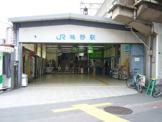 JR片町線 鴫野駅