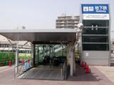 地下鉄鶴見緑地線 ドーム前千代崎駅
