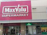 マックスバリュ小阪店