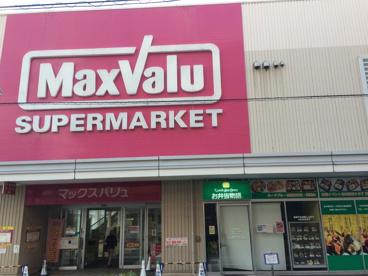 マックスバリュ小阪店の画像1