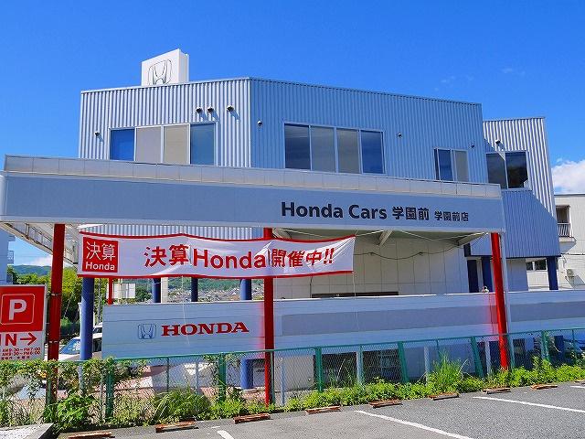 Honda Cars学園前の画像