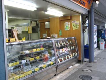 今井かまぼこ店の画像1