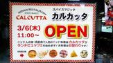インド料理「スパイスマジック カルカッタ」横浜産貿店