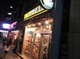 CoCo壱番屋「中区本町店」