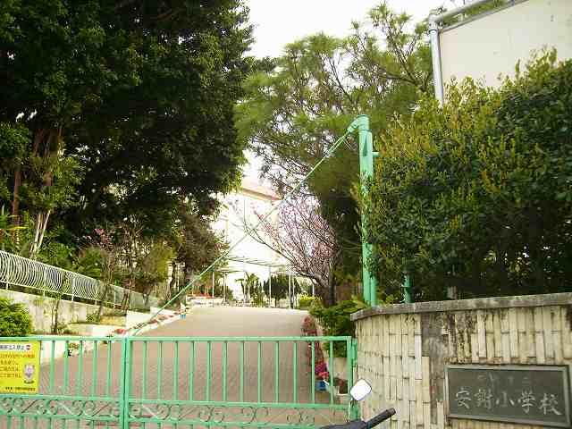 那覇市立 安謝小学校の画像
