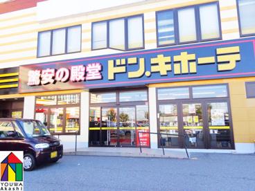 ドンキホーテ 玉津店の画像1