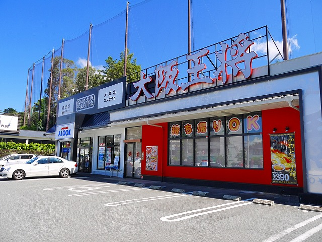 大阪王将 奈良学園前店の画像