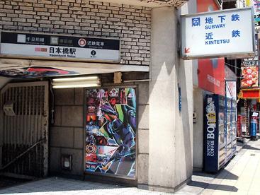 地下鉄堺筋線 日本橋駅の画像1