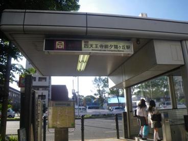 地下鉄谷町線 四天王寺前夕陽ヶ丘駅の画像1