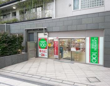 ローソンストア100 新宿文化センター前店の画像1