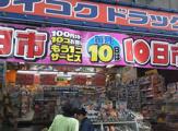 ダイコクドラッグ百円ショップ 新宿5丁目店