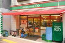 ローソンストア100 新宿5丁目店