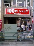 100円ショップキャン・ドゥ 早稲田駅前店