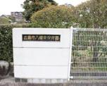 広島市役所八幡東保育園