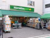 マルエツ プチ 渋谷神泉店