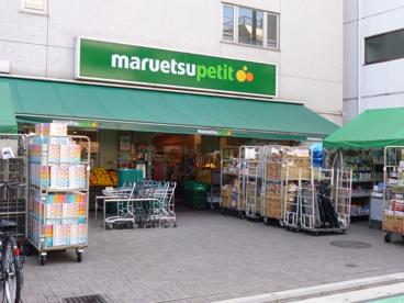 マルエツ プチ 渋谷神泉店の画像1
