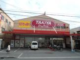 タキヤ 恵我之荘店