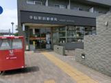 手稲駅前 郵便局