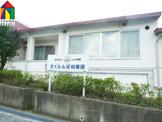 さくらんぼ幼稚園