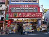 サンドラッグ野方店
