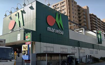 マルエツ 千葉幸町店の画像1