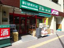 まいばすけっと幡ヶ谷店2丁目店