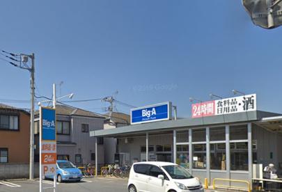 ビッグ・エー 船橋松が丘店の画像1