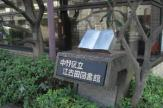 中野区立江古田図書館