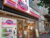 オリジン弁当沼袋店