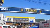 TSUTAYA安芸府中店