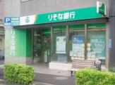 りそな銀行中野支店新井薬師出張所