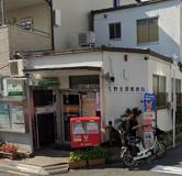 生野北巽郵便局