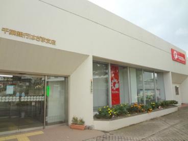 千葉銀行 はさま支店の画像1
