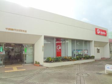 千葉銀行 はさま支店の画像2